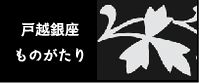 バナーtogoshi.jpg