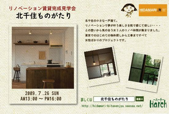 完成見学会のお知らせ.jpg
