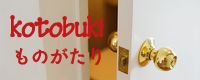 kotobuki-monogatari3.jpg